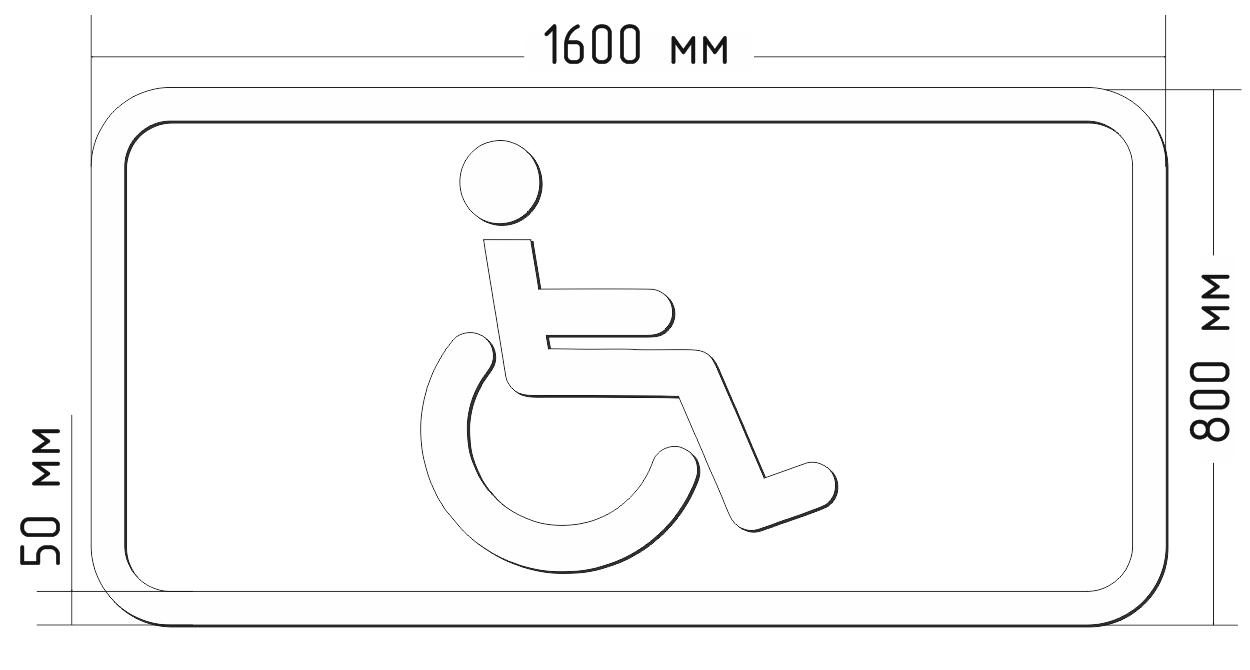 Разметка инвалиды